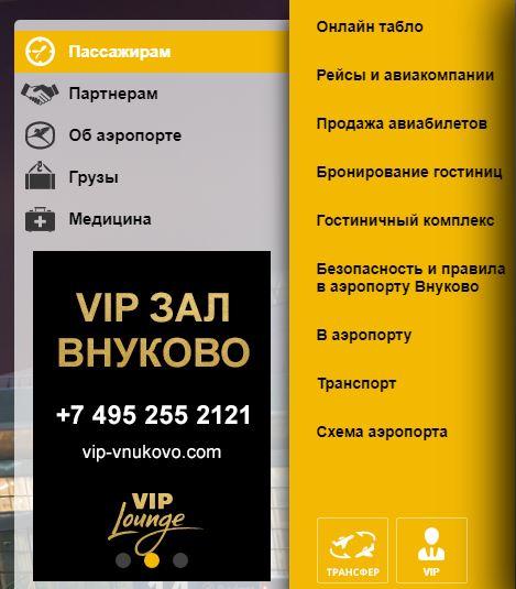 """Раздел """"Пассажирам"""" на официальном сайте аэропорта Внуково"""