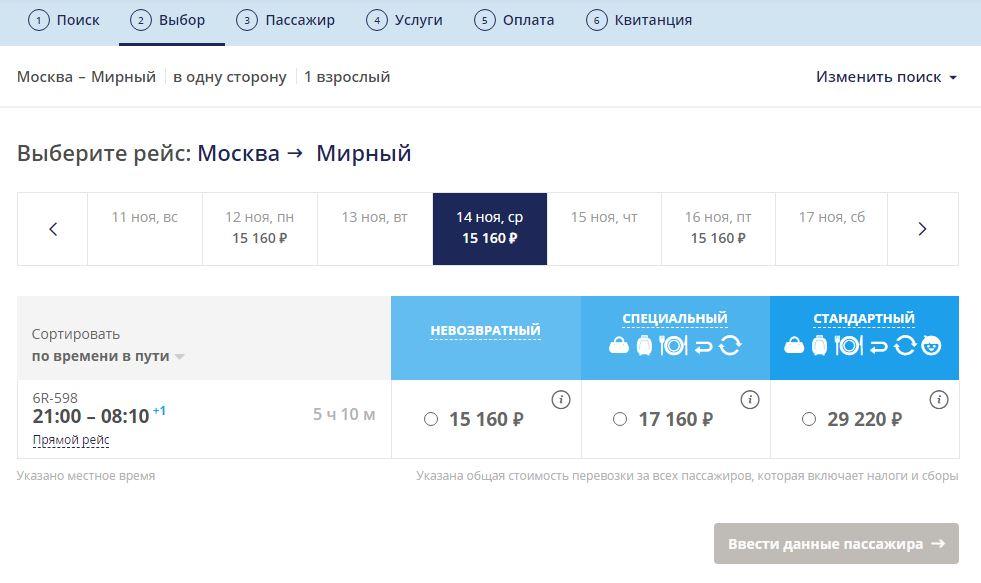 Поиск рейсов российской авиационной компании Алроса