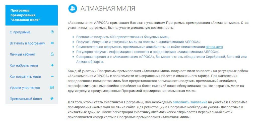 """Программа премирования """"Алмазная миля"""" авиакомпании Алроса"""