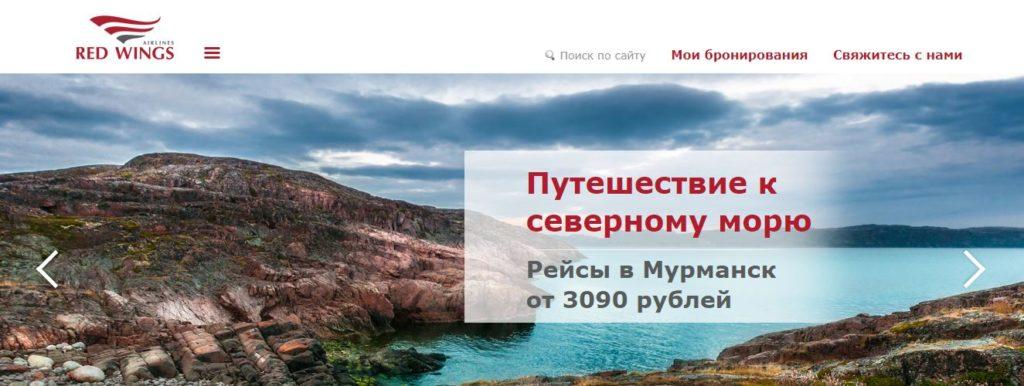 Официальный сайт российской авиационной компании Ред Вингс
