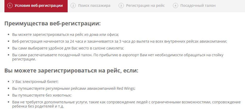 Условия регистрации на рейс на официальном сайте авиакомпании Ред Вингс