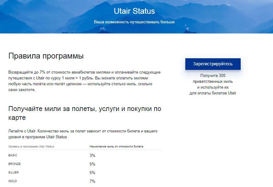 Бонусная программа Utair STATUS авиакомпании ЮТэйр