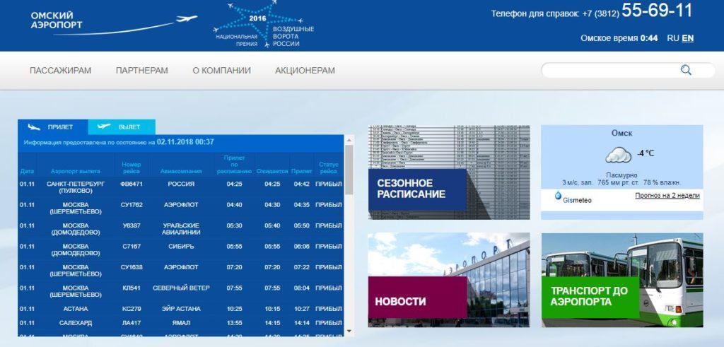 """Официальный сайт международного аэропорта """"Омск-Центральный"""""""