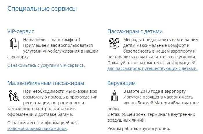 Специальные сервисы в международном аэропорту федерального значения Иркутск