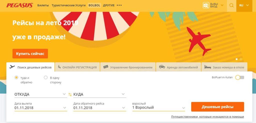 Официальный сайт турецкой бюджетной авиакомпании Пегасус