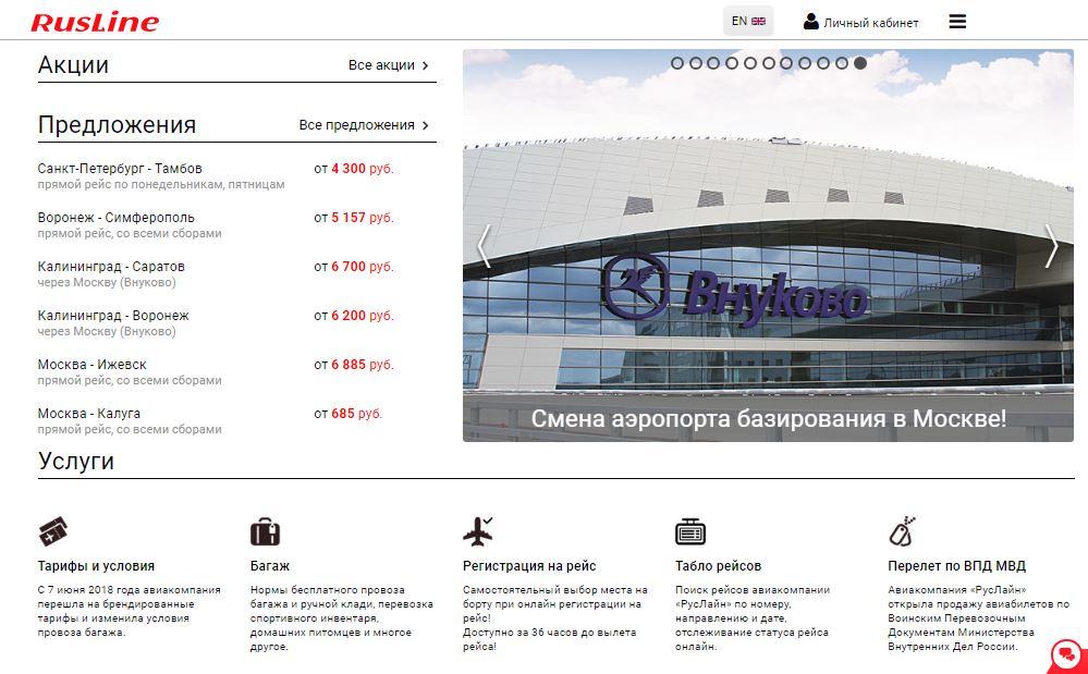 Акции, предложения и услуги российской авиационной компании РусЛайн