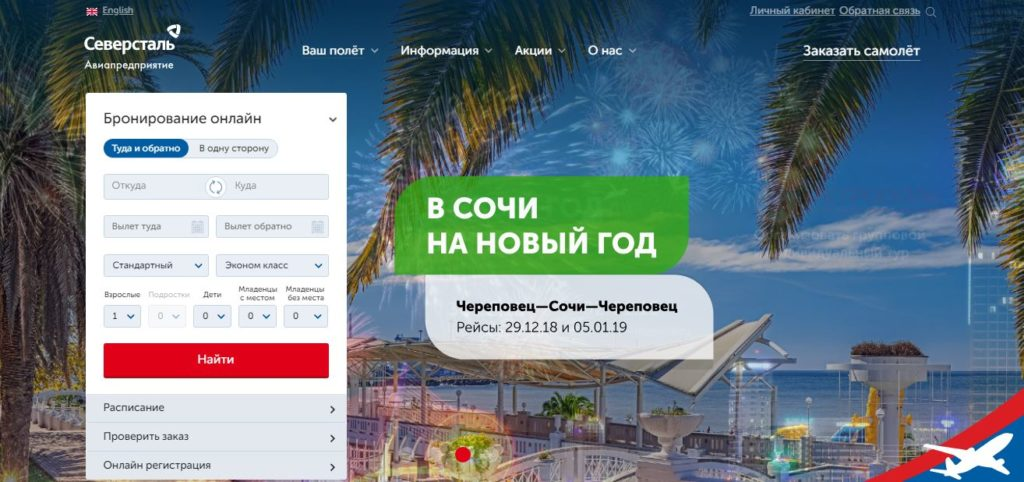 Официальный сайт российской авиационной компании Северсталь