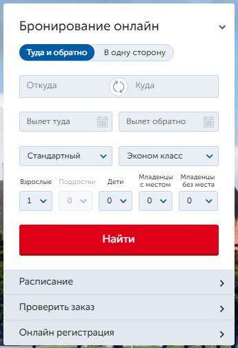 Поиск билетов и бронирование онлайн на официальном сайте авиакомпании Северсталь