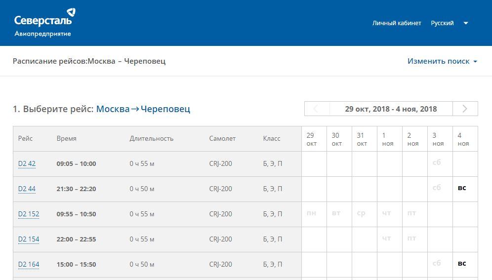 Расписание рейсов на официальном сайте авиакомпании Северсталь