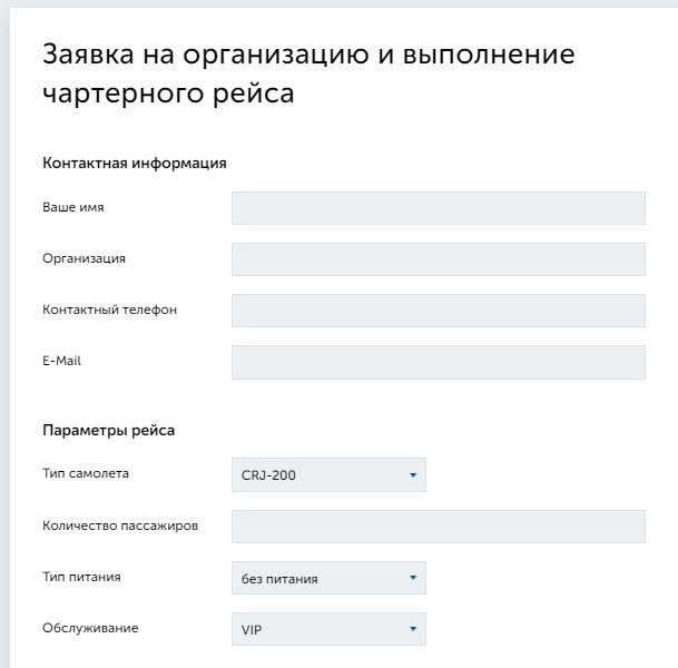Заявка на организацию и выполнение чартерного рейса
