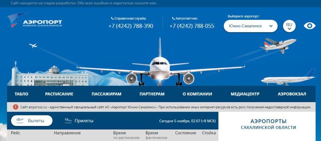 Официальный сайт международного аэропорта Южно-Сахалинск