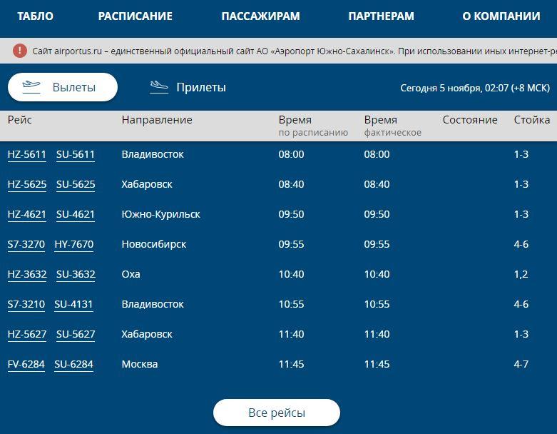Табло вылета на главной странице официального сайта аэропорта Южно-Сахалинск