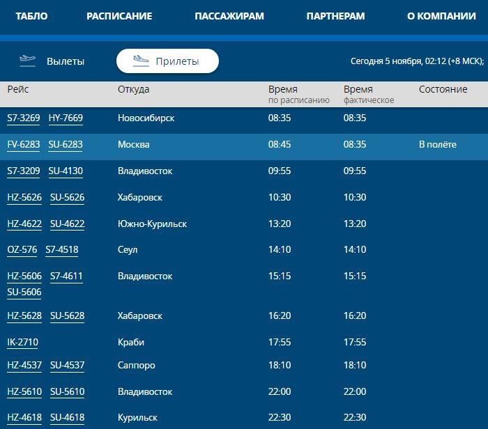 Табло прилёта на официальном сайте аэропорта Южно-Сахалинск