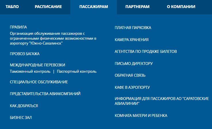 """Раздел """"Пассажирам"""" на официальном сайте аэропорта Южно-Сахалинск"""